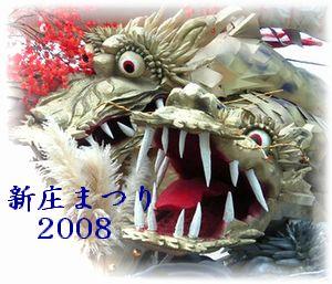 dragon2008.jpg